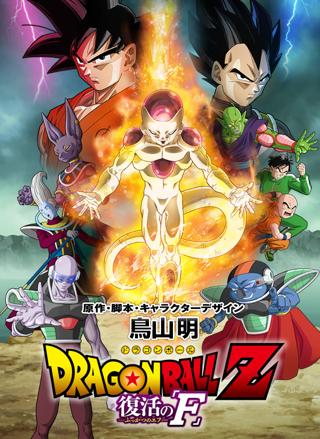 Dragon-Ball-Z-The-Resurrection-of-F-poster