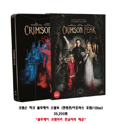 crimsonpeak corean steelbook