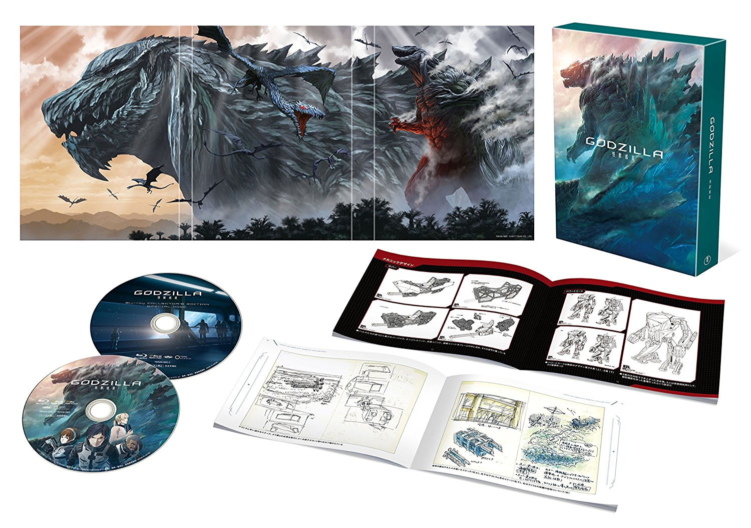 Godzilla Monster Planet colector